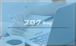 ブログ | Blog